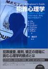 Hanzaisinrigaku100904