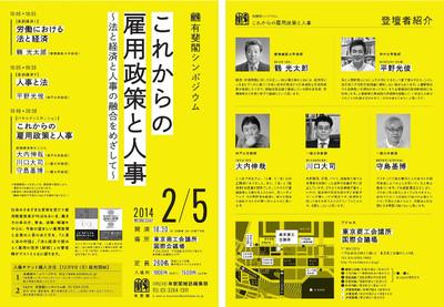Blog_yuhikakusympo_7